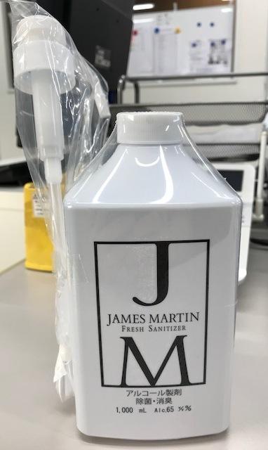 ★店頭販売★JAMES MARTIN 1000ml ポンプタイプが入荷しました!!